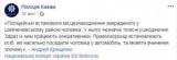Полиция нашла похищенного в Киеве сын дипломата за рубежом