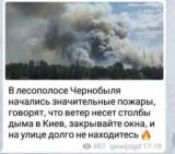 Главное, чтобы вечер - пожар под Чернобыльской аэс, аварии в Одессой, боевая Музыка и смертельной АВАРИИ zama Motorola