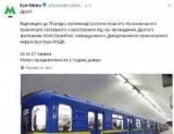 В выходные Киевское метро изменит режим работы и недалеко от центрального вокзала