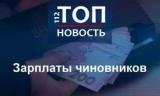 Большие огромные зарплаты и пособий: Сколько и за что получают украинские топ-чиновники